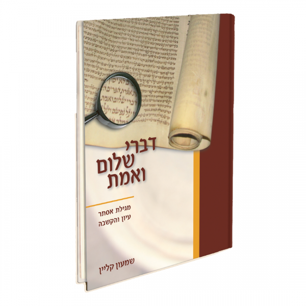 עותק של עותק של קטלוג ספרים (22)