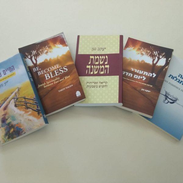 תמונה חמשת ספרי הרב יעקב
